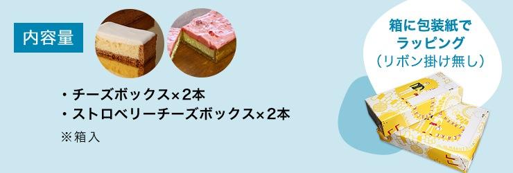 内容量:チーズボックス2本・ストロベリーチーズボックス2本【※箱に包装紙でラッピング(リボン掛け無し)】