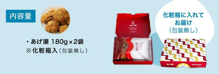内容量:あげ潮180g×2袋【※化粧箱に入れてお届け(包装無し)】