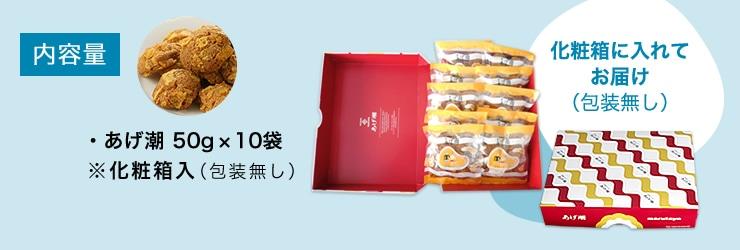 内容量:あげ潮50g×10袋【※化粧箱に入れてお届け(包装無し)】
