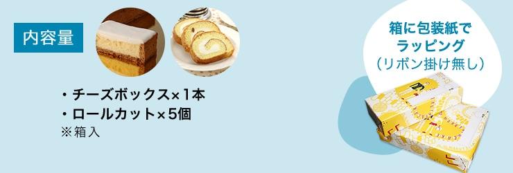 内容量:チーズボックス1本・ロールカット5個【※箱に包装紙でラッピング(リボン掛け無し)】