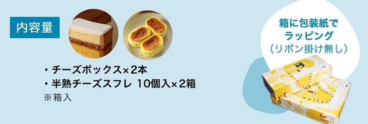 内容量:チーズボックス×1個・半熟チーズスフレ 10個入×2箱【※箱に包装紙でラッピング(リボン掛け無し)】