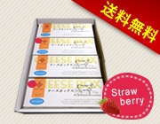 【WG】ストロベリーチーズボックス&チーズボックス各2個詰合せ【冷凍】【送料無料】