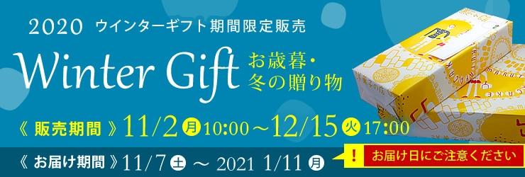 2020 お歳暮・冬の贈り物 Winter Gift