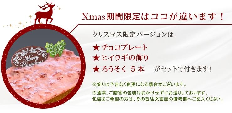 Xmas期間限定はココが違います。クリスマス限定バージョンは「チョコプレート」「ヒイラギの飾り」「ろうそく5本」がセットで付きます!※飾りは予告なく変更になる場合がございます。