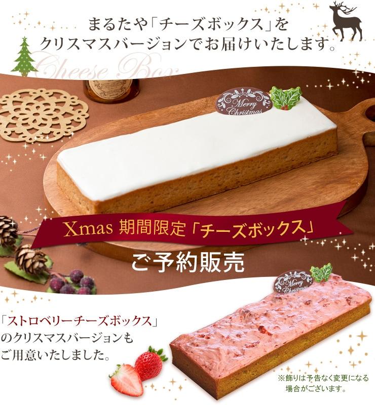 まるたや「チーズボックス」をクリスマスバージョンでお届けいたします。Xmas期間限定「チーズボックス」ご予約販売