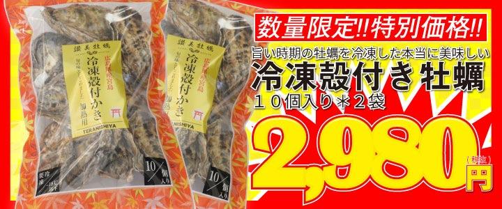 冷凍殻付き牡蠣20個入り2980円+税