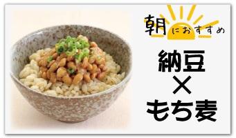 納豆×もち麦