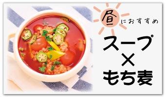 スープ×もち麦