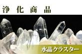 浄化アイテム水晶クラスター