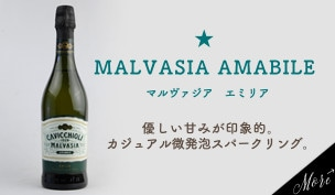 マルヴァジア エミリア…優しい甘みが印象的。カジュアル微発泡スパークリング。