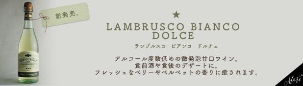 【新発売】 ランブルスコ ビアンコ ドルチェ…アルコール度数低めの微発泡甘口ワイン。食前酒や食後のデザートに。フレッシュなベリーやベルベットの香りに癒されます。