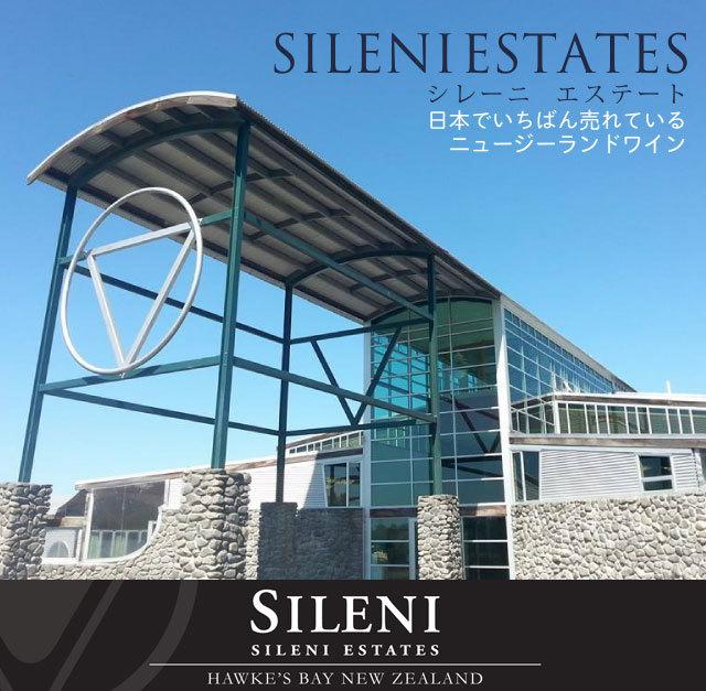 シレーニ — 日本でいちばん売れているニュージーランド・ワイン