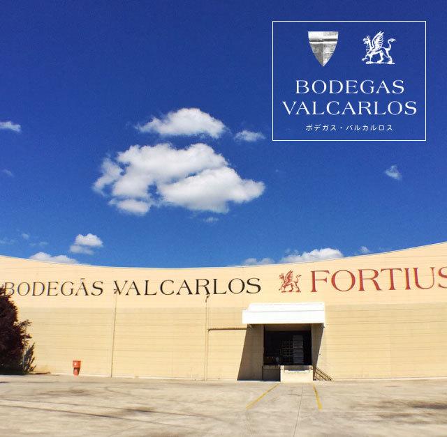 ボデガス・バルカルロス