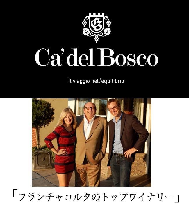 Ca' del Bosco —「フランチャコルタのトップワイナリー」