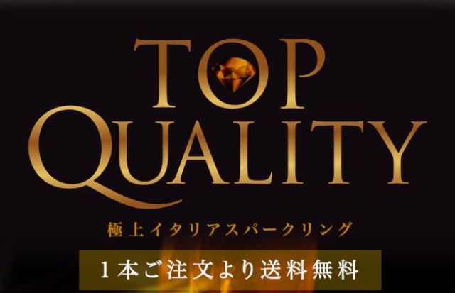 【1本ご注文より送料無料】 TOP QUALITY 極上イタリアスパークリング