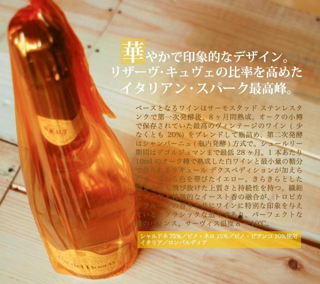 華やかで印象的なデザイン。リザーヴ・キュヴェの比率を高めたイタリアン・スパーク最高峰。ベースとなるワインはサーモスタッド ステンレスタンクで第一次発酵後、8ヶ月間熟成。オークの小樽で保存されていた最高のヴィンテージのワイン(少なくとも20%)をブレンドして瓶詰め、第二次発酵はシャンパーニュ(瓶内発酵)方式で。シュールリー期間はデゴルジュマンまで最低28ヶ月。1本あたり10mlのオーク樽で熟成した白ワインと最小量の糖分で作られるリキュール デクスペディションが加えられる。麦わら色を帯びたイエロー。きらきらとした輝きを放ち飛び抜けた上質さと持続性を持つ。繊細なブーケと特徴的なイースト香の融合が、トロピカルフルーツの香りと共にワインに特別な印象を与えている。クラシックな造りであり、パーフェクトな酸のバランス。サーヴィス温度8-10℃。シャルドネ75%/ピノ・ネロ15%/ピノ・ビアンコ10%使用イタリア/ロンバルディア