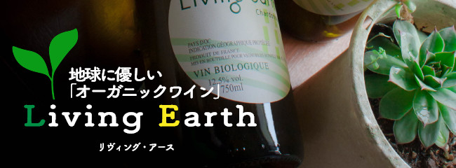 リヴィング・アース — 地球に優しい「オーガニックワイン」
