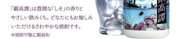「鍛高譚」は豊潤な「しそ」の香りとやさしい飲みくち。どなたにもお愉しみいただけるさわやかな焼酎です。※焼酎甲類乙類混和