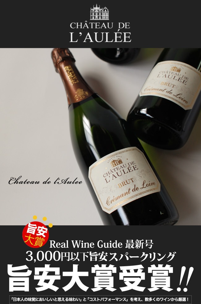 Château de l'Aulée — Real Wine Guide 最新号 3,000円以下旨安スパークリング 旨安大賞受賞!!「日本人の味覚においしいと思える味わい」と「コストパフォーマンス」を考え、数多くのワインから厳選!