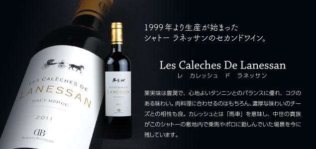 レ カレッシュ ド ラネッサン…1999年より生産が始まったシャトー ラネッサンのセカンドワイン。果実味は豊潤で、心地よいタンニンとのバランスに優れ、コクのある味わい。肉料理に合わせるのはもちろん、濃厚な味わいのチーズとの相性も良。カレッシュとは「馬車」を意味し、中世の貴族がこのシャトーの敷地内で乗馬やポロに勤しんでいた場景を今に残しています。