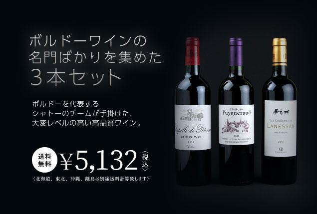 ボルドーワインの名門ばかりを集めた3本セット、ボルドーを代表するシャトーのチームが手掛けた、大変レベルの高い高品質ワイン。送料無料〈北海道、東北、沖縄、離島は別途送料計算致します〉5,580円〈税込〉