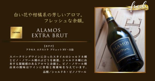 「白い花や柑橘系の芳しいアロマ。フレッシュな余韻」【カテナ】 アラモス エクストラ ブリュット NV・白泡…スパークリングワインに合ったスタイルのシャルドネ種とピノ・ノワール種のぶどうを厳選。シャルドネ種に由来する凝縮感のあるアロマと余韻と、ピノ・ノワール種由来の酸味はワインに骨格と複雑味を与えています。品種:シャルドネ、ピノノワール