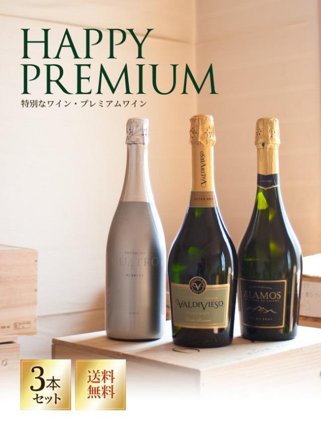 特別なワイン。プレミアムワイン。3本セット・送料無料