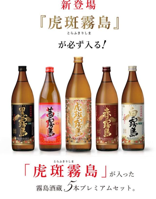 新登場「虎斑霧島(とらふきりしま)」が必ず入る! 「虎斑霧島」が入った霧島酒蔵5本プレミアムセット。