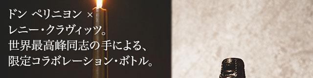 ドン ペリニヨン × レニー・クラヴィッツ。世界最高峰同士が手がける、限定コラボレーション・ボトル。
