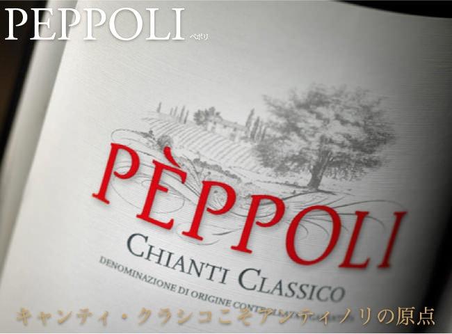 ペポリ — キャンティ・クラシコこそアンティノリの原点