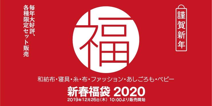 益久福袋2020