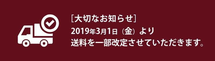 2019年3月1日より送料を一部改定させていただきます。