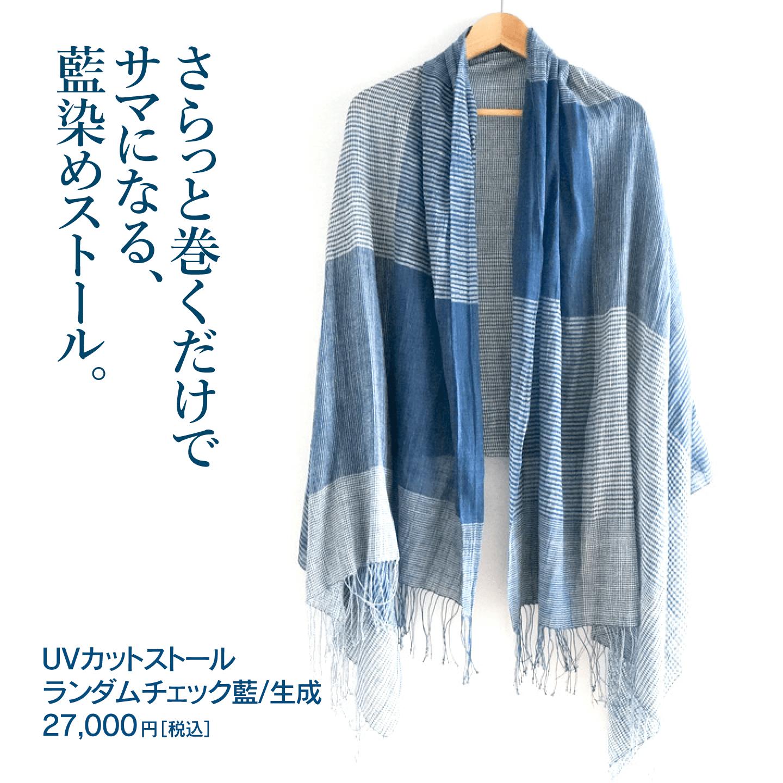 UVカットストール ランダムチェック藍/生成