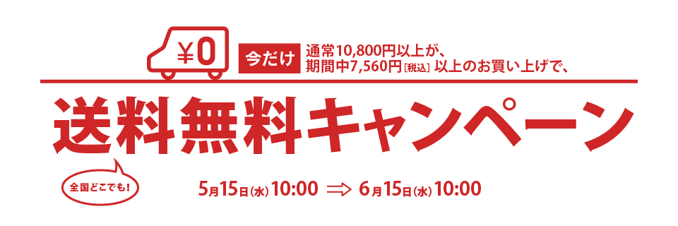 7,560円以上ご購入で送料無料キャンペーン