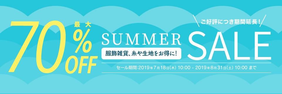 SUMMER SALE開催中!