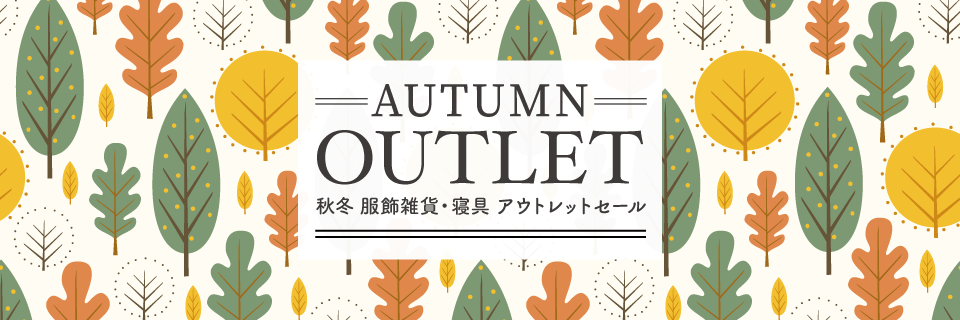 AUTUMN OUTLETアウトレットセール
