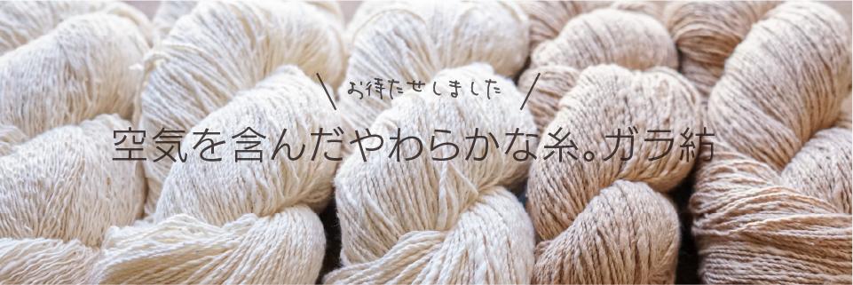 ガラ紡の糸