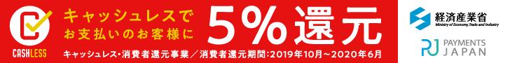 キャッシュレシュ決済還元5%