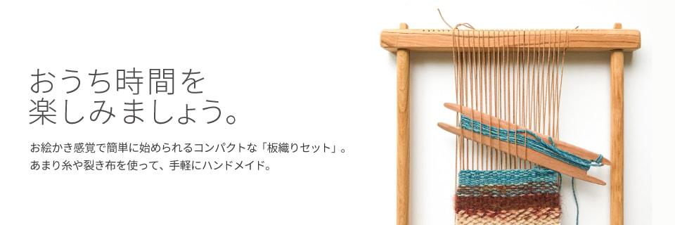 コンパクトな板織り(機織り)キット