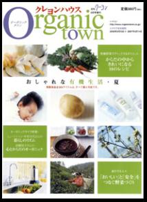 月刊クーヨン Organictown