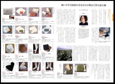 月刊クーヨン Organictown 2009年5月号