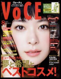 VoCE 2011年8月号