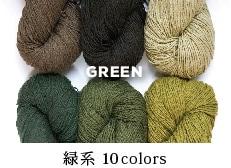手つむぎカラー糸・綛|緑系10 colors