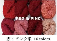 手つむぎカラー糸・綛|赤・ピンク系 16 colors
