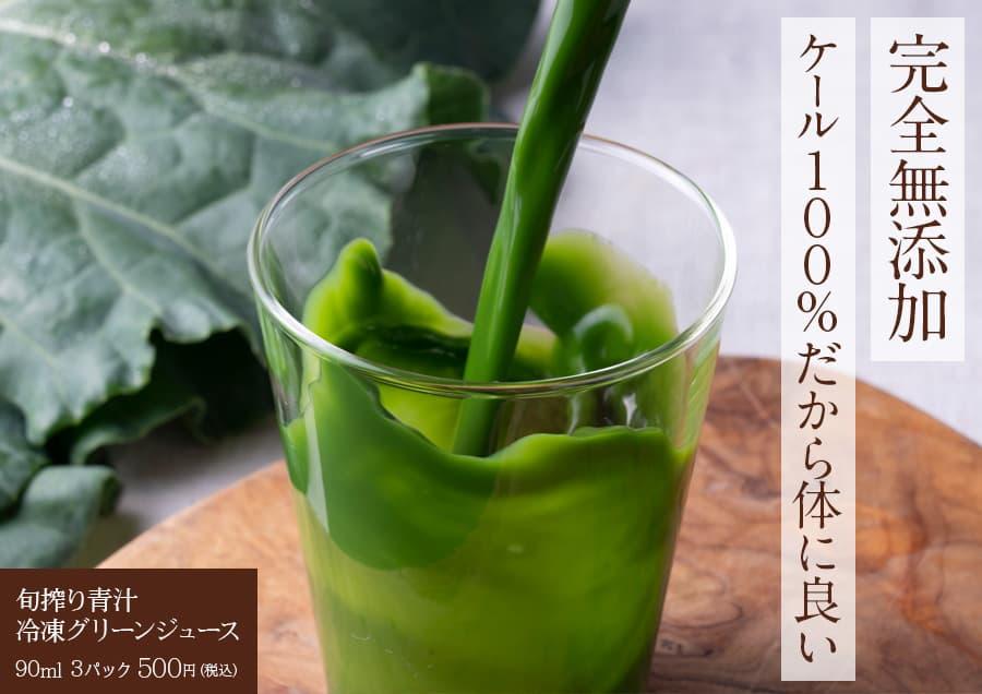 旬搾り冷凍青汁グリーンジュース