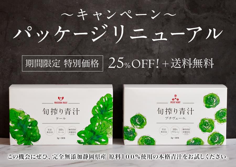 旬搾り青汁ケール&旬絞り青汁プチヴェール パッケージリニューアルキャンペーン