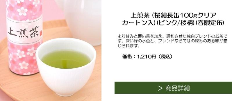 上煎茶桜細長缶100g