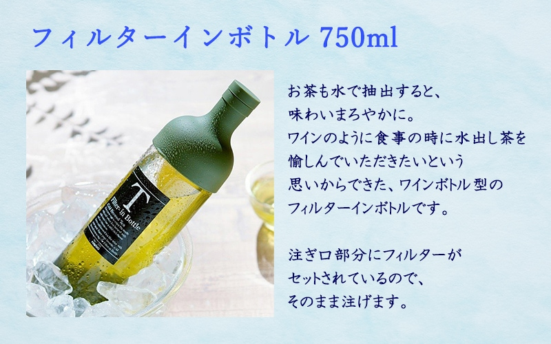 フィルターインボトル 750ml