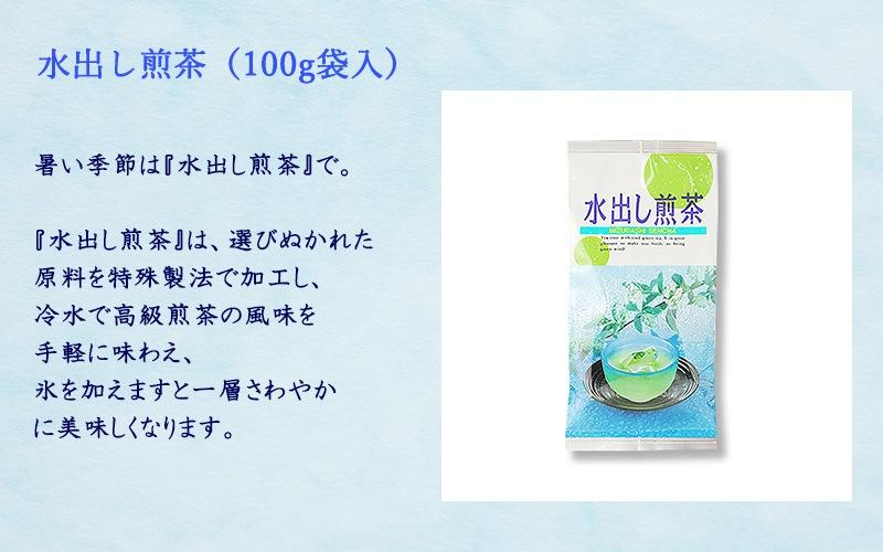 水出し煎茶(100g袋入)