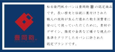 豊岡市で作られた鞄の中でも、厳しい審査に合格し 厳選された製品を『豊岡鞄R』と認定しています。